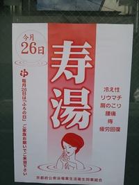 風呂の日(26日)