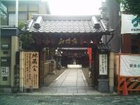厨房屋のオヤジの京都歩き旅③釘抜きさん