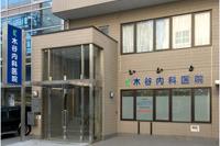 木谷内科医院
