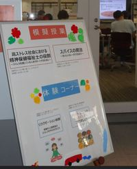 オープンキャンパス来場のお礼(8月5日)