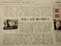 読売新聞掲載の絵(12/30)サントリー蒸溜所