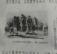 12月9日読売新聞挿絵掲載。