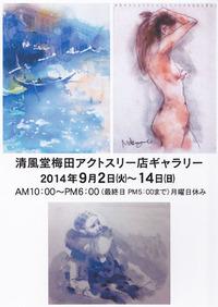 宮本信代絵画展