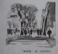 読売新聞掲載の絵(3/17)御堂筋