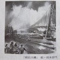 読売新聞掲載の絵(5/19)掲載-明石大橋と個展開催中