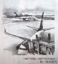 読売新聞掲載の絵(9/29)神戸空港
