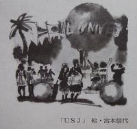 USJを墨で(4/7)読売新聞「広論」掲載