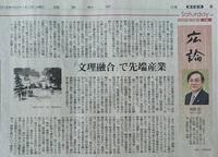 読売新聞掲載の絵(1/13)神戸大学