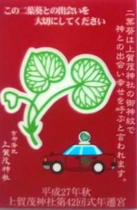 二葉タクシー
