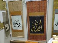 アラビア語とアラブ・イスラーム文化(その2)