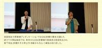 OSC京都の実行委員長のバトンを次の委員長へ