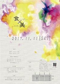 企画案内【町家・食x美 11/11】