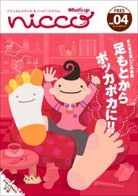 nicco vol.04 発行です!