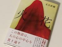 ピース又吉直樹、処女作「火花」が芥川賞受賞!