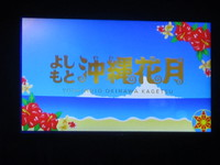 よしもと沖縄花月で大爆笑