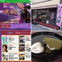 明日のG1天皇賞には和菓子を持って