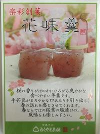 花味羹(はなみかん)