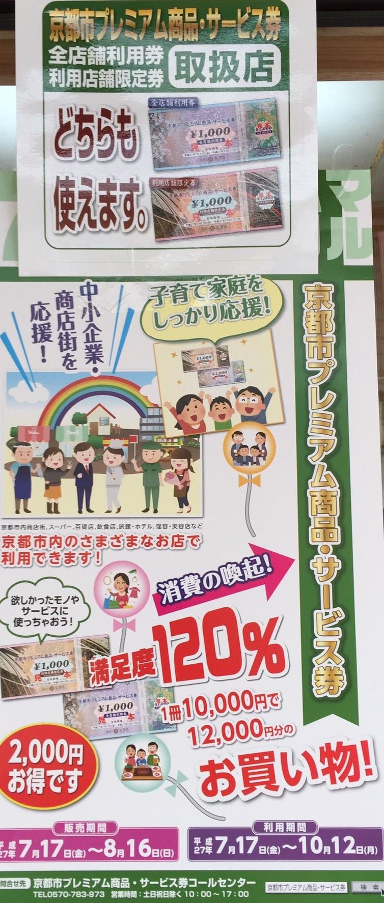 市 取扱 券 プレミアム 京都 店 商品