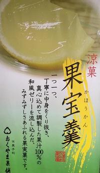 果宝羹(かほうかん)