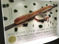 MINIATURE LIFE展へ