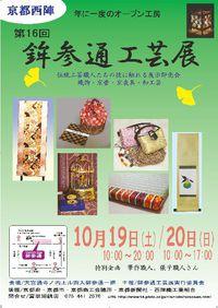 第16回鉾参通工芸展開催のお知らせ