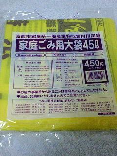 【太田ゼミ】日々、包装を開けなければならぬ社会に愛を ~京都市・家庭ごみ収集における有料指定袋制~