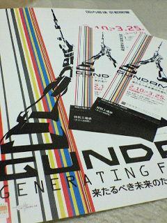 ガンダム展のパンフレット&チケット