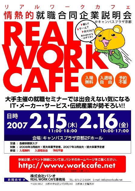 就職・合同企業説明会 『REAL WORK CAFE』(株)パシオ