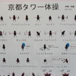 京都タワー体操。ぐぃんぐぃんぐぃん。【太田ゼミ】