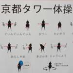 京都タワー体操って・・・【太田ゼミ】