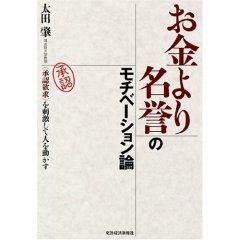 「お金より名誉のモチベーション論」承認欲求からやる気を引き出すことの重要性について述べられた本です。