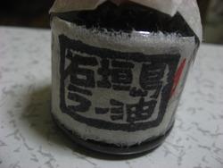 石垣島ラー油 食べるラー油