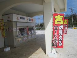 沖縄県 宝くじ