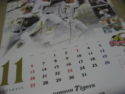 阪神タイガース公認カレンダー