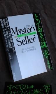 『Mystery Seller』の京都