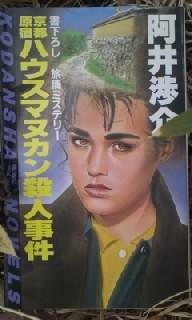 『京都 原宿 ハウスマヌカン殺人事件』があった。
