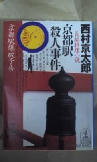 『京都駅殺人事件』の殺害現場はどこだ