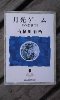 『月光ゲーム Yの悲劇'88』も読んでみた。