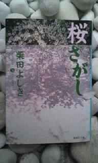 『桜さがし』の季節