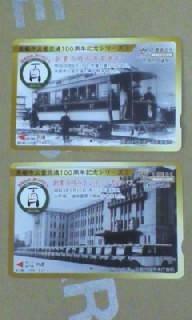 京都市電100年記念