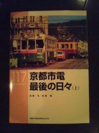 『京都市電最後の日々』