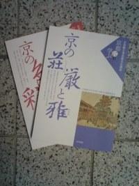 「京都に学ぶ」に躓く。