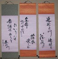 京の都詩歌祭のイベントに参加