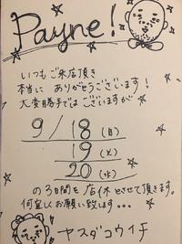 9月の店休のお知らせ!