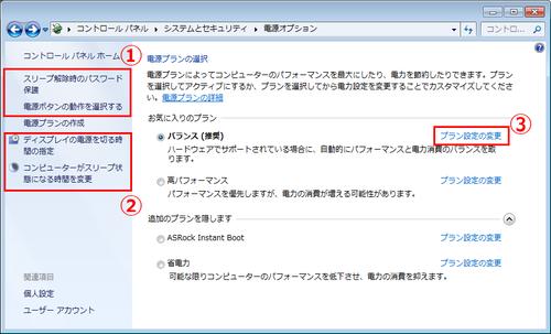 Windowsのハイパフォーマンス・モードを有効にする