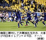 サッカー アジアカップ 準決勝