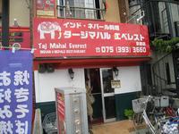 美味しいお店、発見!