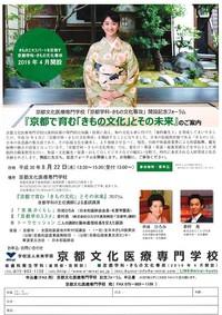 ★ 広報 ★ 8/22(水) きものフォーラム講演 in 京都文化医療専門学校