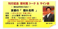 3/4(土) ふたば書房 ≪ らくたび若村亮 トークショー&サイン会 ≫
