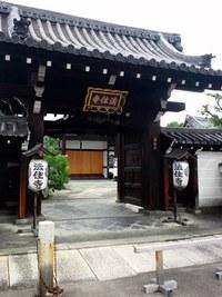 10/3(木) 京都さんぽ ≪ 法住寺 「 今様 」 の謡い  ≫